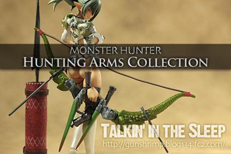 狩猟道具収集生活 シークレット クイーンブラスター