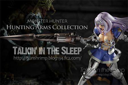 狩猟武器コレクションVol.1  エンデ・デアヴェルト