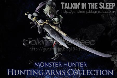 モンスターハンター狩猟武器コレクションVol.1 夜刀【月影】