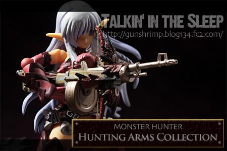 狩猟武器コレクションVol.2 火竜砲