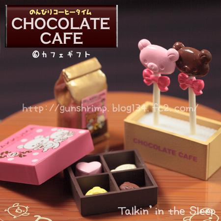 リラックマ CHOCOLATE CAFE