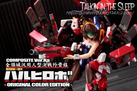 魂ネイション2011 ハルヒロボ ORIGINAL COLOR EDITION