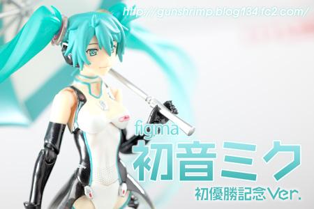figma 初音ミク 初優勝記念ver.