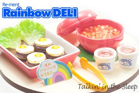 虹色デリカ 満月ハンバーグと星空スープ