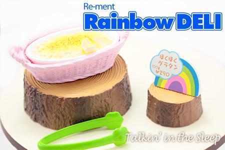 虹色デリカ ほくほくグラタンとミルクシチューのパイ包み