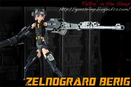 武装神姫 ゼルノグラード ベリク