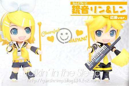 Cheerful JAPAN ねんどろいど 鏡音リン 鏡音レン 応援ver.