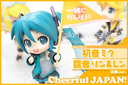ねんどろいど Cheerful JAPAN!
