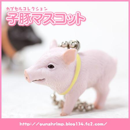 エポック社 子豚マスコット