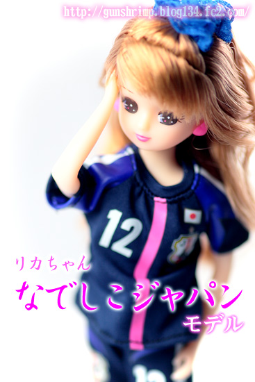 リカちゃん なでしこジャパン モデル