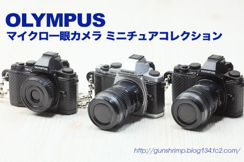 オリンパス マイクロ一眼カメラ ミニチュアコレクション