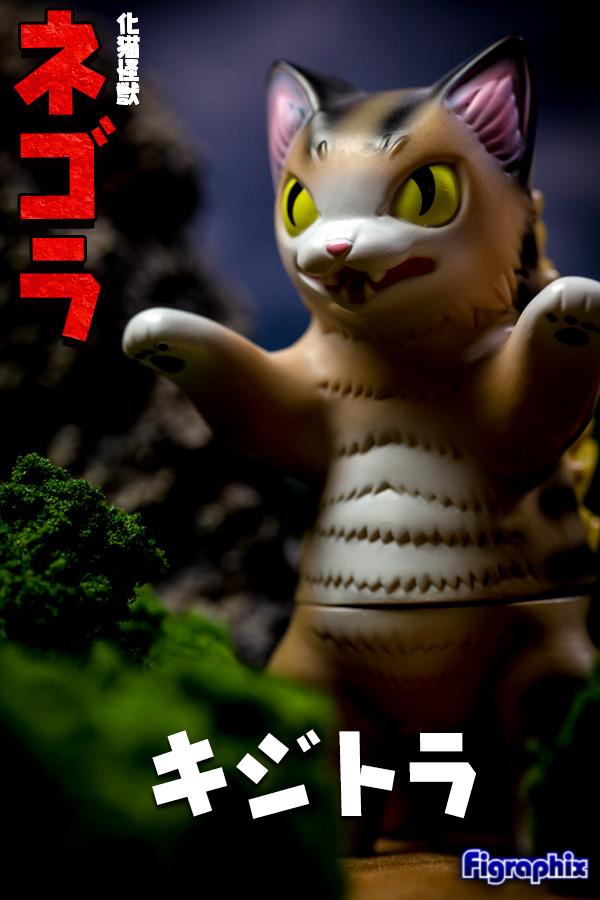 小夏屋 化猫怪獣ネゴラ キジトラ